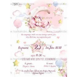 """Προσκλητήριο Βάπτισης """"Sleeping Unicorn"""" TS276"""