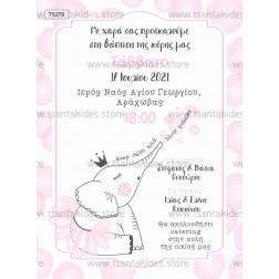 """Προσκλητήριο Βάπτισης """"Μικρό Ελεφαντάκι"""" TS279"""