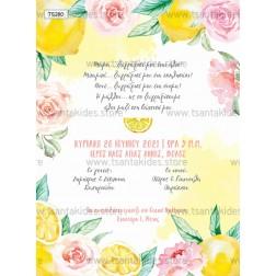 """Προσκλητήριο Βάπτισης """"Sweet Lemon"""" TS280"""