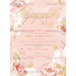 """Προσκλητήριο Βάπτισης """"Πεταλούδες και Λουλούδια"""" TS282"""