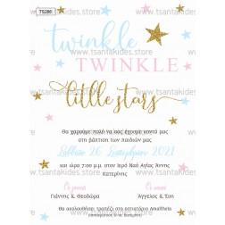 """Προσκλητήριο Βάπτισης """"Twinkle Twinkle Little Stars"""" TS286"""