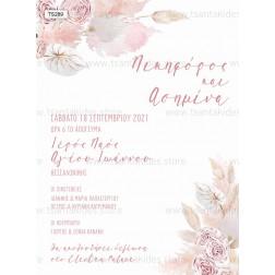 """Προσκλητήριο Γάμου """"Boho Pampas"""" TS289"""