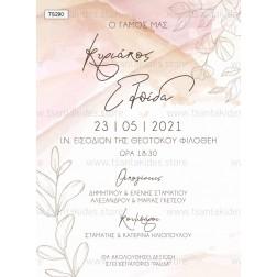 """Προσκλητήριο Γάμου """"Watercolor"""" TS290"""