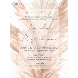 """Προσκλητήριο Γάμου """"Pampas"""" TS297"""