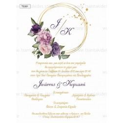 """Προσκλητήριο Γάμου """"Golden Wreath"""" TS301"""