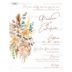 """Προσκλητήριο Γάμου """"Flowers & Pampas"""" TS302"""