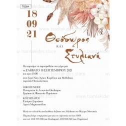 """Προσκλητήριο Γάμου """"Dried Flowers"""" TS304"""
