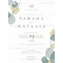 """Προσκλητήριο Γάμου """"Minimal Πράσινα Φύλλα"""" TS311"""