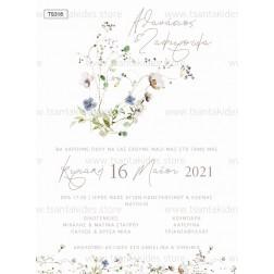 """Προσκλητήριο Γάμου """"Wild Flowers"""" TS318"""