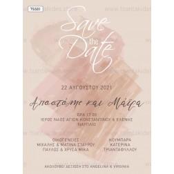 """Προσκλητήριο Γάμου """"Save the Date"""" TS320"""