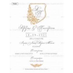 """Προσκλητήριο Γάμου """"Χρυσά Μονογράμματα"""" TS322"""