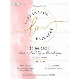 """Προσκλητήριο Γάμου """"Gold and Pink Love"""" TS324"""