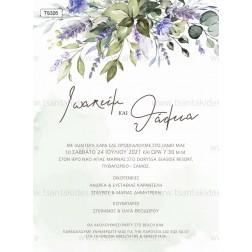 """Προσκλητήριο Γάμου """"Greenery Lavender"""" TS326"""