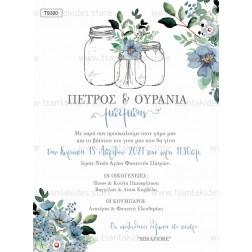 """Προσκλητήριο Γάμου & Βάπτισης """"Λουλούδια σε Βαζάκια"""" TS330"""