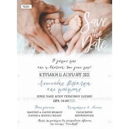 """Προσκλητήριο Γάμου & Βάπτισης """"Baby Feet"""" TS331"""