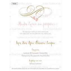 """Προσκλητήριο Γάμου & Βάπτισης """"Σύμβολο του Απείρου"""" TS333"""