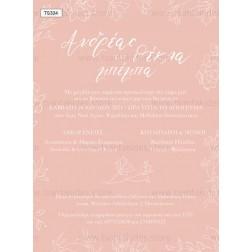 """Προσκλητήριο Γάμου & Βάπτισης """"Λευκά Λουλούδια"""" TS334"""